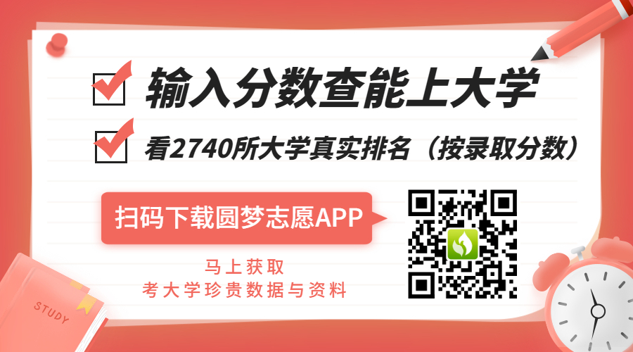 智能输入分数推荐大学:2021高考志愿填报最好的app